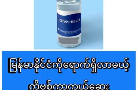 မြန်မာနိုင်ငံကို ရောက်လာမယ့် ကိုဗစ်ကာကွယ်ဆေး