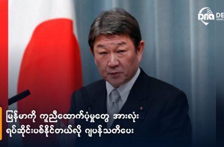 မြန်မာကို ကူညီထောက်ပံ့မှုတွေ အားလုံး ရပ်ဆိုင်းပစ်နိုင်တယ်လို့ ဂျပန်သတိပေး